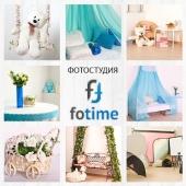 Фотостудия FoTime