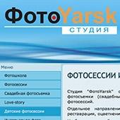 Фотостудия Фотоярск