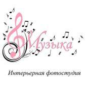 Фотостудия Музыка