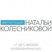 Фотостудия Натальи Колесниковой